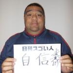 大相撲第67代横綱として活躍したスゴい人!