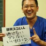 オリジナル治療法を考案し歯周病治療に革命を起こしたスゴい人!