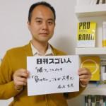 """""""プロボノ""""の力で約130のNPOの活動助成を行なっているスゴい人!"""