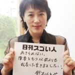 パラリンピック射撃日本代表になった準ミス・インターナショナルのスゴい人!