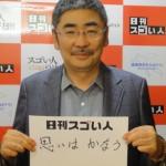 """NHKの大人気番組""""プロジェクトX?挑戦者たち?""""を作ったスゴい人!"""
