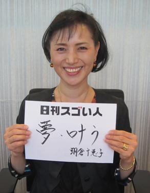 朝倉 千恵子