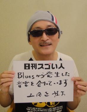 上田 正樹