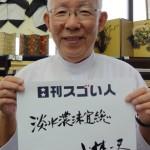 創業約150年の老舗和紙専門店を受け継ぐスゴい人!