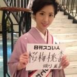"""""""きものの女王""""で優勝し京都観光おもてなし大使として活躍するスゴい人!"""