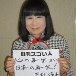 日本初の女性海外特派員を務めた、ジャーナリストのスゴい人!