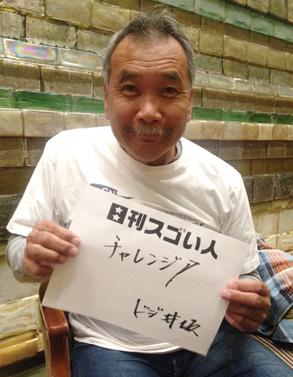 ドジ 井坂