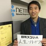 日本人初!人材教育に必要なITシステムの特許をアメリカで取得したスゴい人!