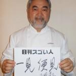 仏フランソワ・ラブレー大学美食学名誉博士の称号を持つ日本人洋食料理家のスゴい人!