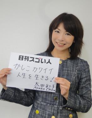太田 彩子