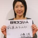 日本人女性で初めてニュルブルクリンク24時間レースでクラス2位を獲得したスゴい人!