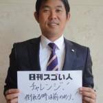 サンフレッチェ広島をJ1連覇へ導いたスゴい人!