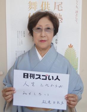 松尾 日出子