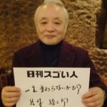 380年の歴史を誇る江戸糸あやつり人形劇団を率いるスゴい人!