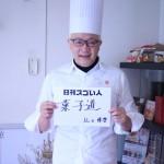 常に日本のスイーツ界をリードし、世界に発信するスゴい人!