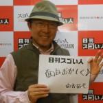 """ル・マン24時間レースにおいて日本車初のクラス優勝を獲得した""""マツダ717-C""""をデザインしたスゴい人!"""