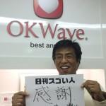 日本初のQ&Aサイトを生み出したスゴい人!