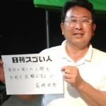 """農林水産大臣賞を受賞した""""尾崎牛""""を飼育し続けるスゴい人!"""
