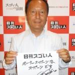 """自動車レース業界初のプロ・アマシリーズ戦""""インタープロトシリーズ""""を立ち上げたスゴい人!"""