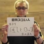 """""""月刊 風とロック""""を立ち上げたスゴい人!"""