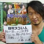 新日本・全日本・ノアのメジャー3団体のジュニアヘビー級王座を獲得したスゴい人!