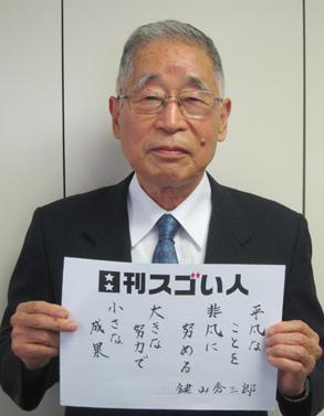 鍵山 秀三郎