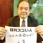"""50年以上も愛され続ける、あの""""歌舞伎揚""""を日本から世界の市場へ売り込むスゴい人!"""
