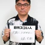 日本で初めて一眼レフカメラを使用してメジャー作品のミュージックビデオを監督したスゴい人!