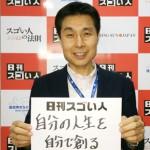 日本初の葬儀社総合案内サービスを生み出したスゴい人!