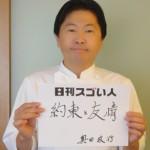 スイス ダボス会議「Japan Night2012」で料理責任監督を務めたスゴい人!