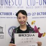 ダンスの国連と呼ばれるユネスコ国際ダンスカウンシル東京の会長を務めるスゴい人!