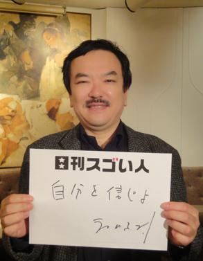 和田 秀樹