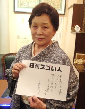 吉田 智子
