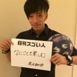 フリースタイル・フットボールで日本人初・最年少の世界チャンピオンになったスゴい人!