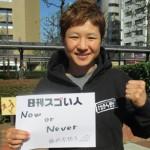 初の女子世界2階級制覇者となったプロボクサーのスゴい人!