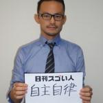 居宅患者数日本一の医療法人を経営するスゴい人!