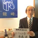 日本最古の保険代理店を受け継ぐスゴい人!