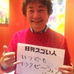 スラック・キー・ギターの日本の第一人者のスゴい人!