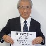 日本動物愛護協会の理事長を務めるスゴい人!