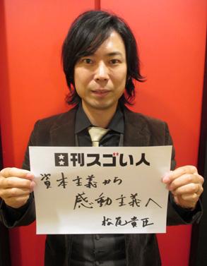 松尾 貴臣