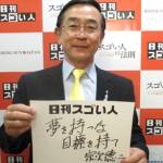日本のカレー専門店チェーン最大手企業を生み出したスゴい人!