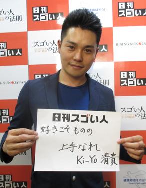 清貴(Ki-Yo)