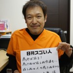 日本初!個人で救急病院を設立したスゴい人!