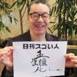 日本を代表する世界的なジャズ・トランペット奏者のスゴい人!