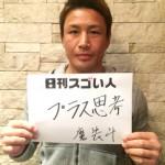 日本人初のK-1 WORLD MAX世界王者になったスゴい人!