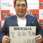 伝説の格闘技イベント「PRIDE」で23回の最多出場を誇る最後の日本男児・ミスターPRIDEと呼ばれたスゴい人!