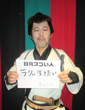 藤村 忠寿