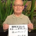 米国Google本社副社長・Google日本法人社長・同名誉会長を歴任したスゴい人!