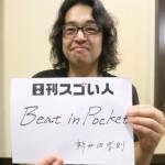 日本人ドラマー初の全米レコード協会ゴールド&プラチナディスクを受賞したスゴい人!