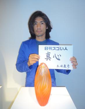 土田 康彦